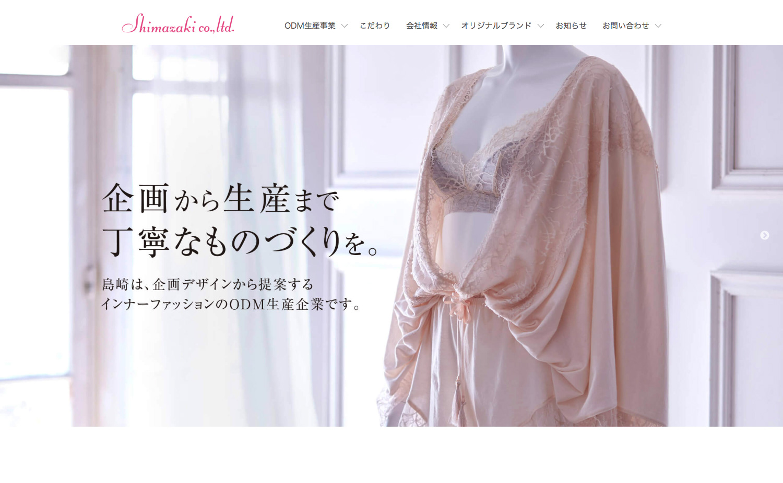 島崎株式会社